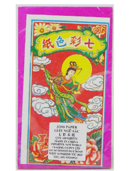 7 Coloured Paper 120pks  七彩衣纸