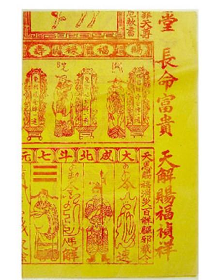Dai Pak Kai Yellow Paper 10pks 大百解