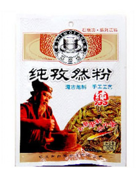 Pure Cuminum Powder 35g 纯孜然粉